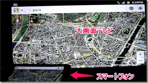 google map 航空写真-tvとスマホ